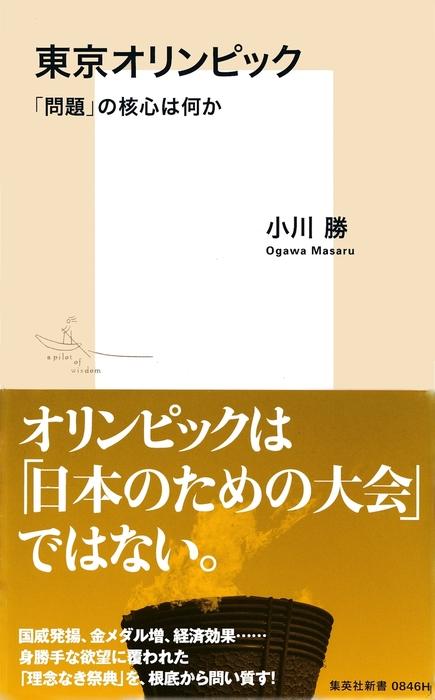 東京オリンピック 「問題」の核心は何か拡大写真