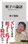 蛭子の論語 自由に生きるためのヒント-電子書籍