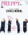PREPPY 2017年3月号-電子書籍