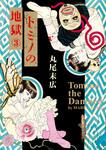 トミノの地獄 3-電子書籍