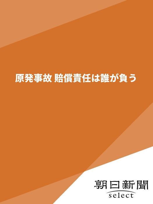 原発事故 賠償責任は誰が負う-電子書籍-拡大画像