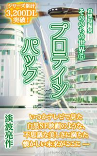 プロテイン・パック-電子書籍