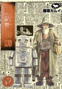 福神町綺譚 (1)