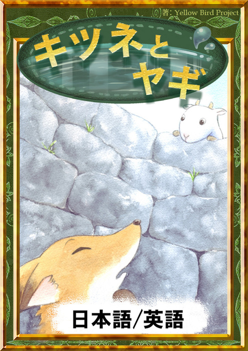 キツネとヤギ 【日本語/英語版】拡大写真