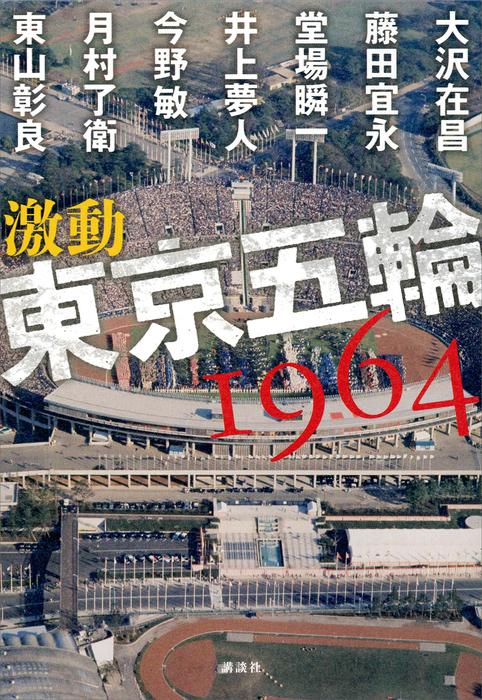 激動 東京五輪1964拡大写真