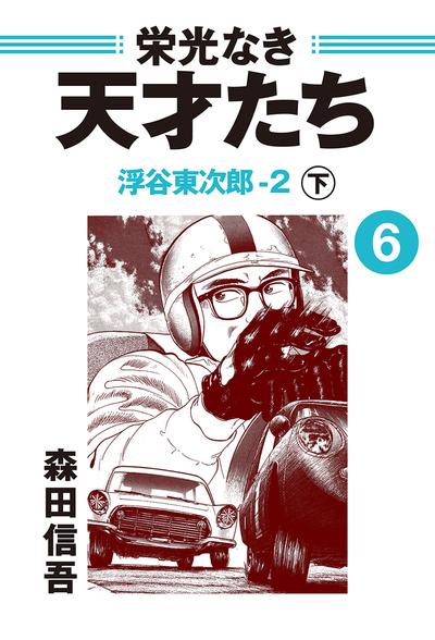 栄光なき天才たち6-2下 浮谷東次郎-電子書籍