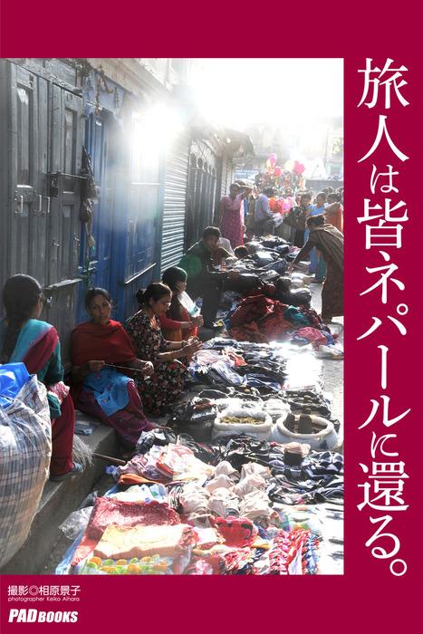 旅人は皆ネパールに還る。拡大写真