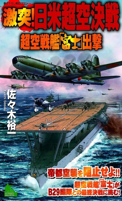 激突!日米超空決戦(1)拡大写真