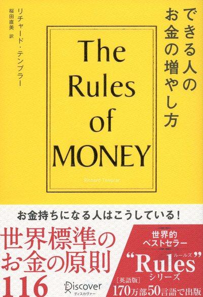 できる人のお金の増やし方-電子書籍