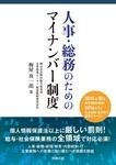 人事・総務のためのマイナンバー制度-電子書籍