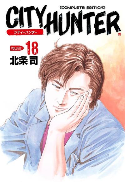 シティーハンター 18巻-電子書籍