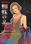 蜘蛛の糸-電子書籍