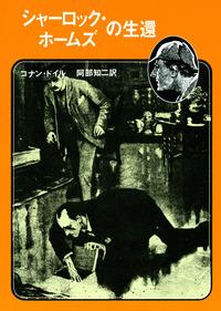 シャーロック・ホームズの生還【阿部知二訳】