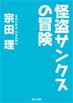 怪盗サンクスの冒険-電子書籍