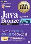 オラクル認定資格教科書 Javaプログラマ Bronze SE 7/8-電子書籍