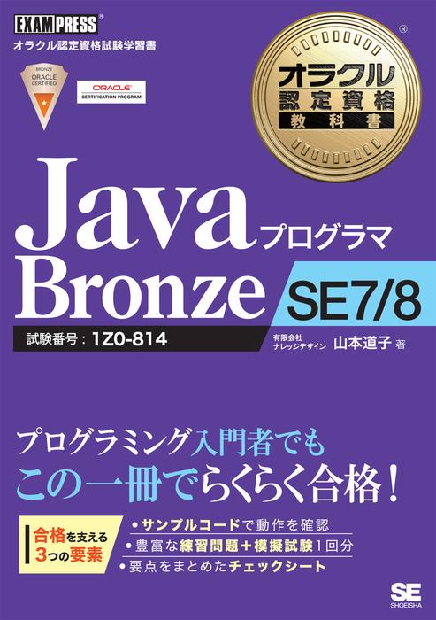 オラクル認定資格教科書 Javaプログラマ Bronze SE 7/8拡大写真