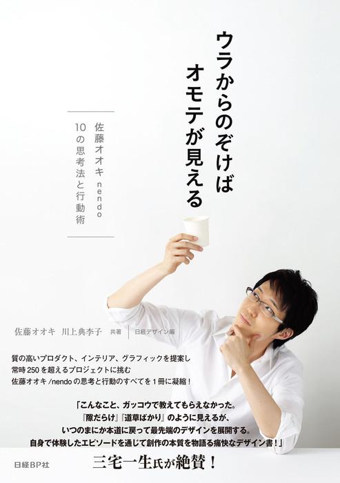 ウラからのぞけばオモテが見える 佐藤オオキ nendo・10の思考法と行動術-電子書籍-拡大画像