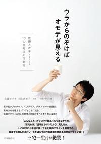 ウラからのぞけばオモテが見える 佐藤オオキ nendo・10の思考法と行動術