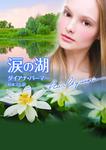 涙の湖-電子書籍