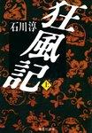 狂風記 上-電子書籍