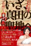【オールカラー版】 いざ、真田の聖地へ-電子書籍