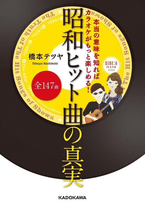 本当の意味を知ればカラオケがもっと楽しめる!昭和ヒット曲全147曲の真実拡大写真