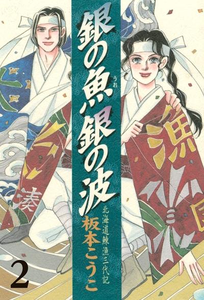 銀の魚 銀の波(2)-電子書籍
