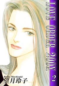 LOVE ORDER 200X(2)-電子書籍