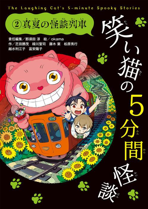 笑い猫の5分間怪談(2) 真夏の怪談列車拡大写真