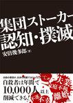 集団ストーカー認知・撲滅-電子書籍