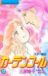 カーテン・コール(17)-電子書籍