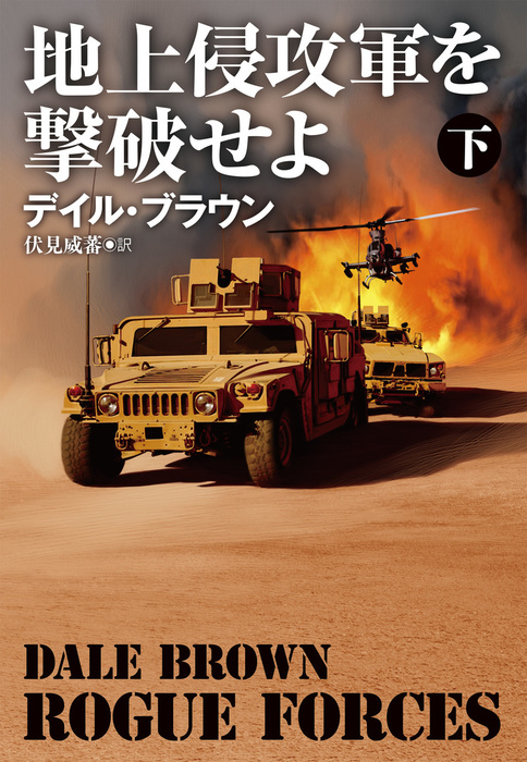 地上侵攻軍を撃破せよ(下)-電子書籍-拡大画像