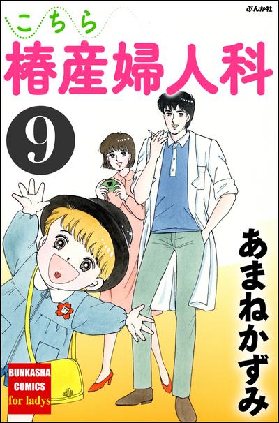 こちら椿産婦人科 9-電子書籍