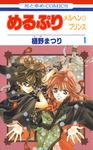 めるぷり メルヘン☆プリンス 1巻-電子書籍