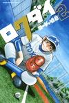 ロクダイ(2)-電子書籍