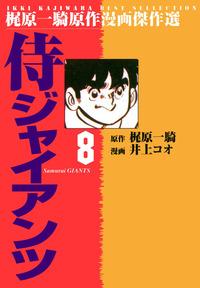 侍ジャイアンツ 8-電子書籍