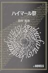 ハイマール祭-電子書籍