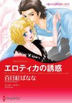 エロティカの誘惑-電子書籍