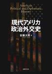 現代アメリカ政治外交史-電子書籍