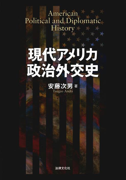 現代アメリカ政治外交史-電子書籍-拡大画像