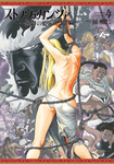 ストラヴァガンツァ-異彩の姫- 4巻-電子書籍