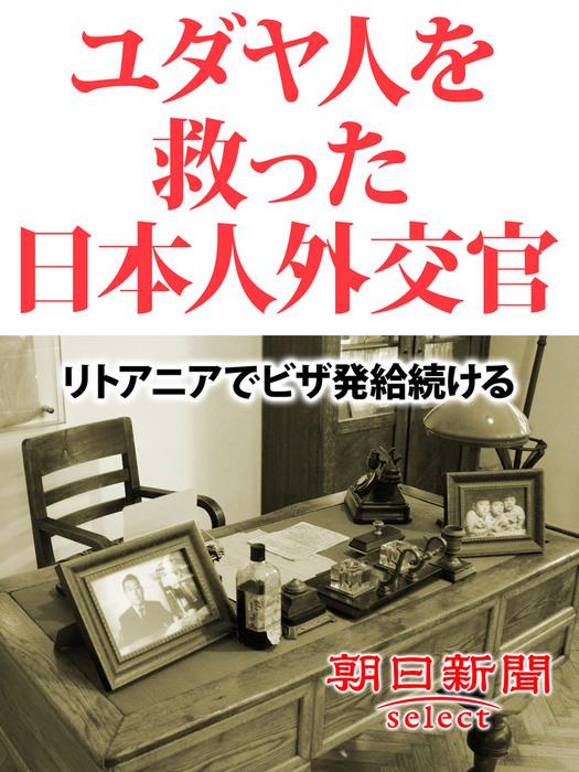 ユダヤ人を救った日本人外交官 リトアニアでビザ発給続ける-電子書籍-拡大画像