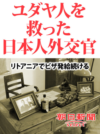 ユダヤ人を救った日本人外交官 リトアニアでビザ発給続ける-電子書籍