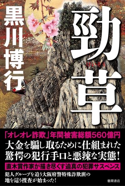 勁草-電子書籍