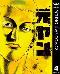 元ヤン 4-電子書籍