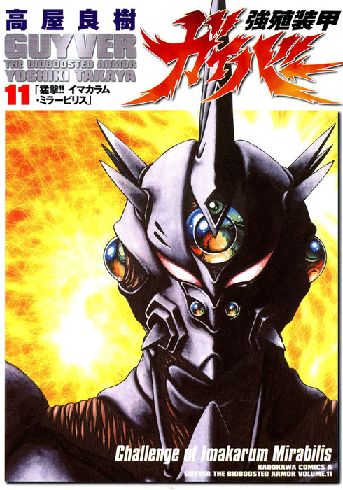 強殖装甲ガイバー(11)-電子書籍-拡大画像