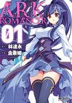 アーク:ロマンサー 1-電子書籍