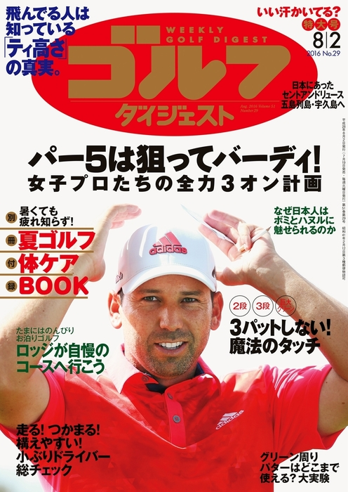 週刊ゴルフダイジェスト 2016/8/2号拡大写真
