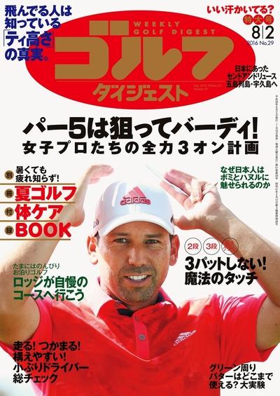 週刊ゴルフダイジェスト 2016/8/2号-電子書籍