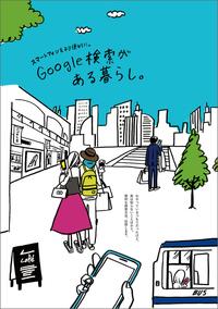 スマートフォンをより便利に。Google検索がある暮らし。-電子書籍